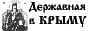 Храм Державной в Крыму